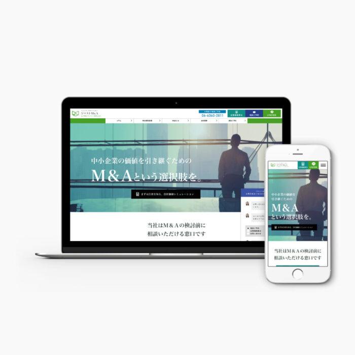 集客に特化したM&Aサービスサイト
