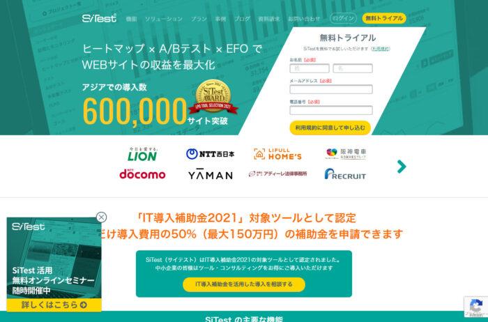 480,000サイト以上の導入実績のあるWEBサイト改善ツール会社、SiTest